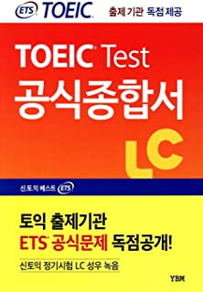ETS新TOEICの公式総合でLCリスニング出題機関独占公開 新形式問題対応