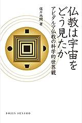 仏教は宇宙をどう見たか: アビダルマ仏教の科学的世界観 DOJIN選書 Kindle版