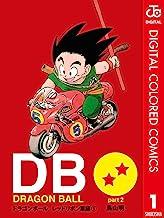表紙: DRAGON BALL カラー版 レッドリボン軍編 1 (ジャンプコミックスDIGITAL) | 鳥山明