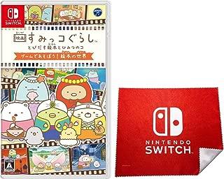 映画すみっコぐらし とびだす絵本とひみつのコ ゲームであそぼう! 絵本の世界 【Amazon.co.jp限定】Nintendo Switch ロゴデザイン マイクロファイバークロス 付