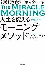 表紙: 人生を変えるモーニングメソッド | 鹿田昌美