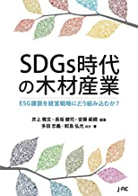 SDGs時代の木材産業