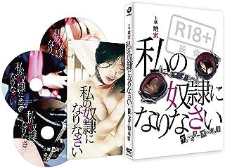 私の奴隷になりなさい ディレクターズカット (本編DVD・特典DVD・特典CD 3枚組)
