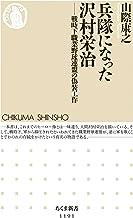 表紙: 兵隊になった沢村栄治 ──戦時下職業野球連盟の偽装工作 (ちくま新書)   山際康之