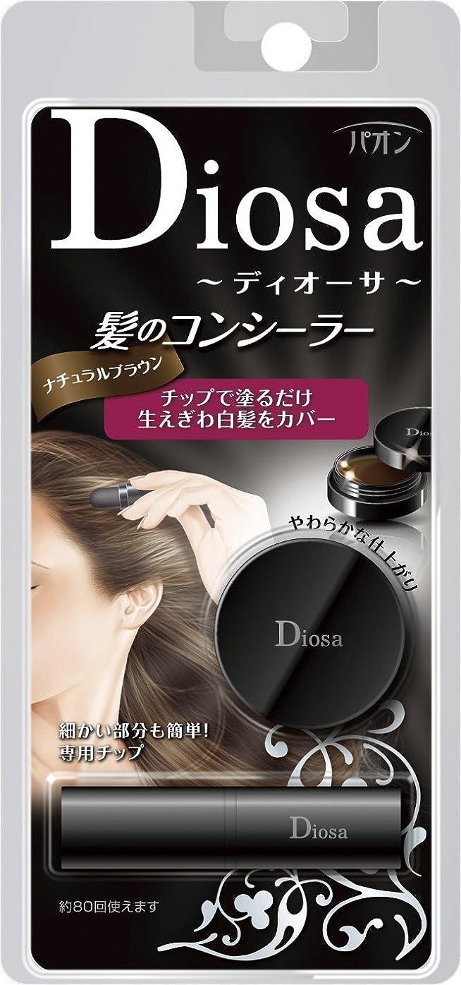 電池昨日飼料パオン ディオーサ 髪のコンシーラー ナチュラルブラウン 4g × 5個