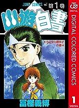 表紙: 幽★遊★白書 カラー版 1 (ジャンプコミックスDIGITAL) | 冨樫義博