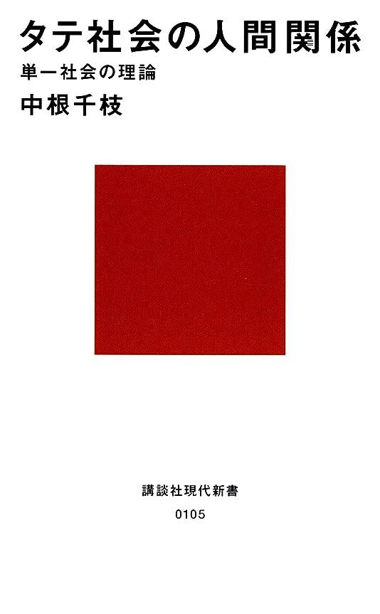 宝葬儀大佐タテ社会の人間関係 単一社会の理論 (講談社現代新書)
