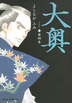 大奥 4 (ジェッツコミックス)