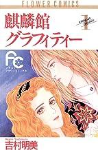 表紙: 麒麟館グラフィティー(1) (フラワーコミックス) | 吉村明美