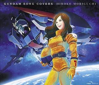 【メーカー特典あり】 GUNDAM SONG COVERS(メーカー特典:ジャケットイラストA4クリアファイル付き)...