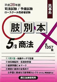 肢別本〈5〉民事系商法〈平成28年版〉