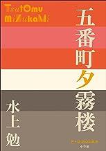 表紙: P+D BOOKS 五番町夕霧楼 | 水上勉