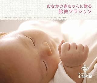 王様の箱 おなかの赤ちゃんに贈る 胎教クラシック