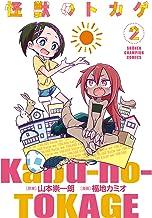 表紙: 怪獣のトカゲ 2 (少年チャンピオン・コミックス) | 福地カミオ
