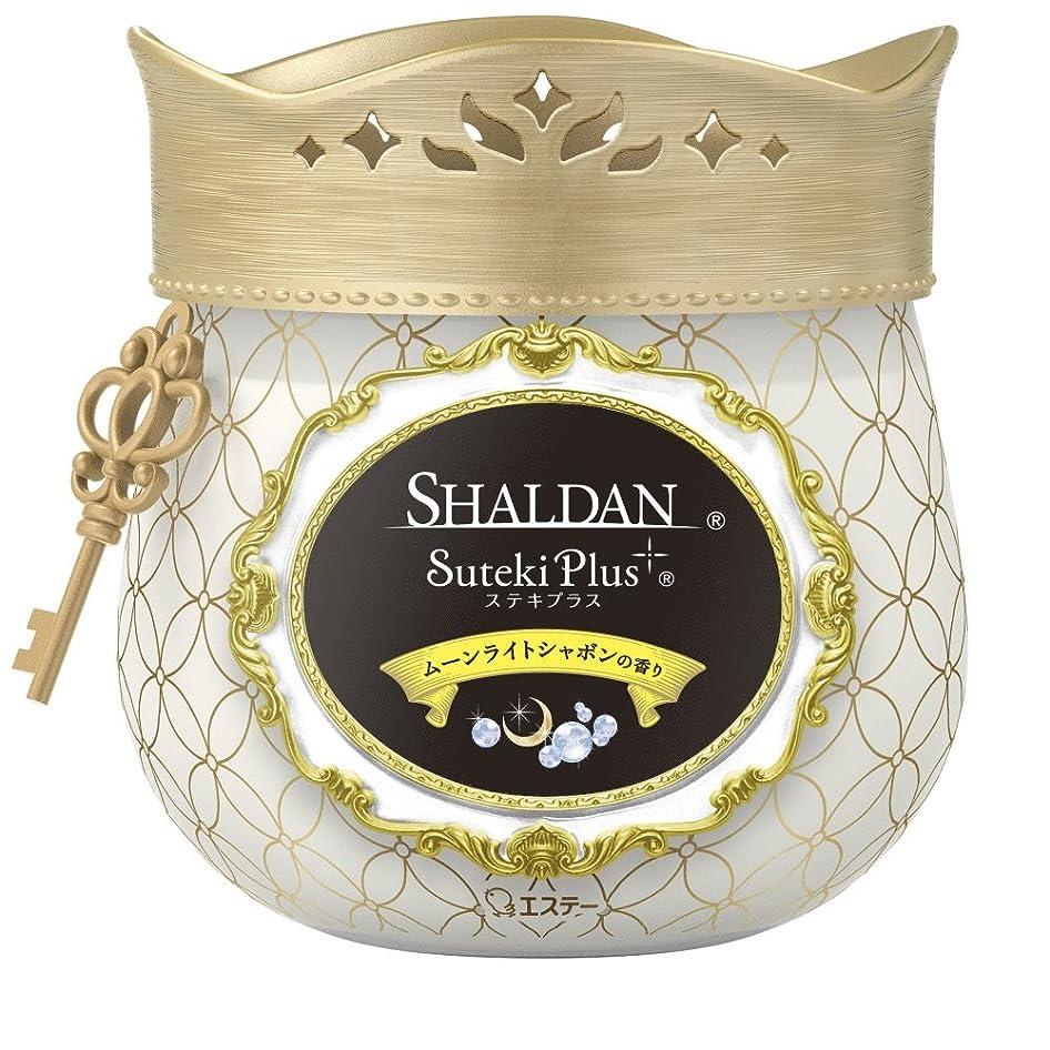 セージ聖職者太いシャルダン SHALDAN ステキプラス 消臭芳香剤 部屋用 部屋 玄関 ムーンライトシャボンの香り 260g