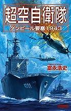 表紙: 超空自衛隊 ダンピール要塞1943 ダンピール要塞1943 (歴史群像新書)   富永浩史
