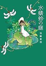表紙: 水蜻蛉の庭 庭先塩梅 (ビームコミックス) | 須藤 真澄