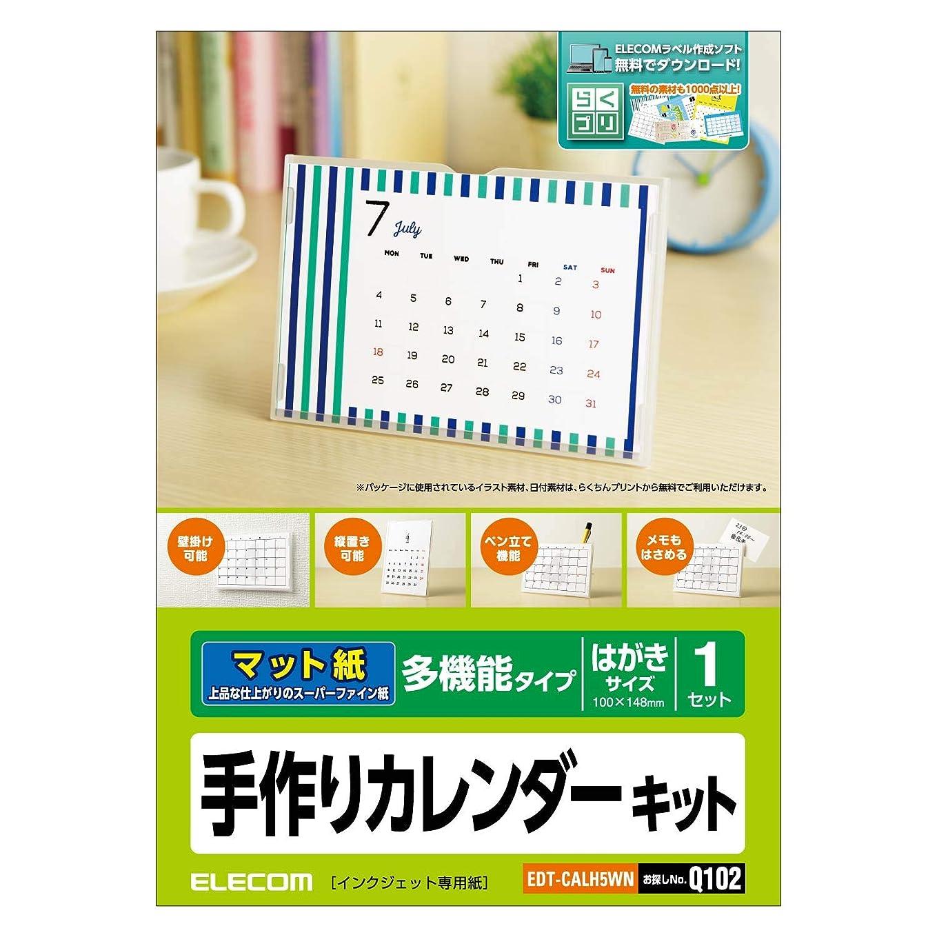 水っぽい出会い強盗エレコム カレンダー 手作り 作成キット 多機能 EDT-CALH5WN