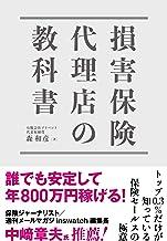 表紙: 損害保険代理店の教科書 | 森和彦
