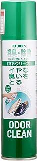 [コロンブス] 除菌・消臭スプレー 即効AG消臭(銀系抗菌剤配合) オドクリーン シトラスグリーンの香り メンズ