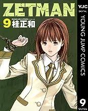 表紙: ZETMAN 9 (ヤングジャンプコミックスDIGITAL) | 桂正和
