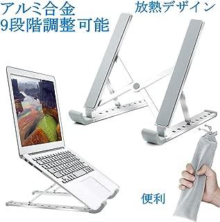 ノートパソコン スタンド PCスタンド ラップトップスタンド高さ/角度調整可能 姿勢改善 腰痛/猫背解消 折りたたみ式 滑り止め アルミ合金製 軽量 Macbook/iPad/ノートPC/タブレットなど17インチまでに対応 BST-10(シルバー) (銀)