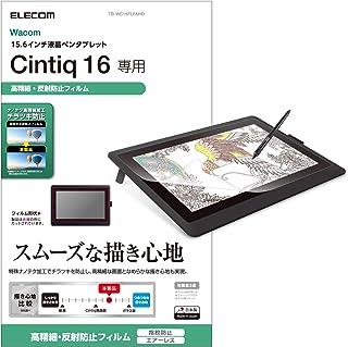 エレコム ワコム ペンタブレット Cintiq 16 保護フィルム 防指紋 高精細反射防止 TB-WC16FLFAHD