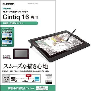 エレコム ワコム 液タブ 液晶ペンタブレット Wacom Cintiq 16 フィルム 防指紋 高精細反射防止 TB-WC16FLFAHD