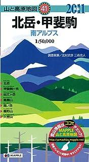 山と高原地図 北岳・甲斐駒 2011年版