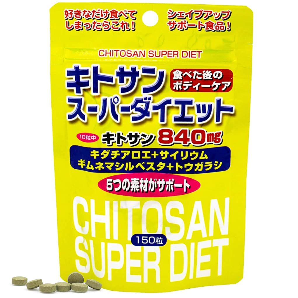 メイドダイヤル型ユウキ製薬 スタンドパック キトサンスーパーダイエット 15-21日分 150粒
