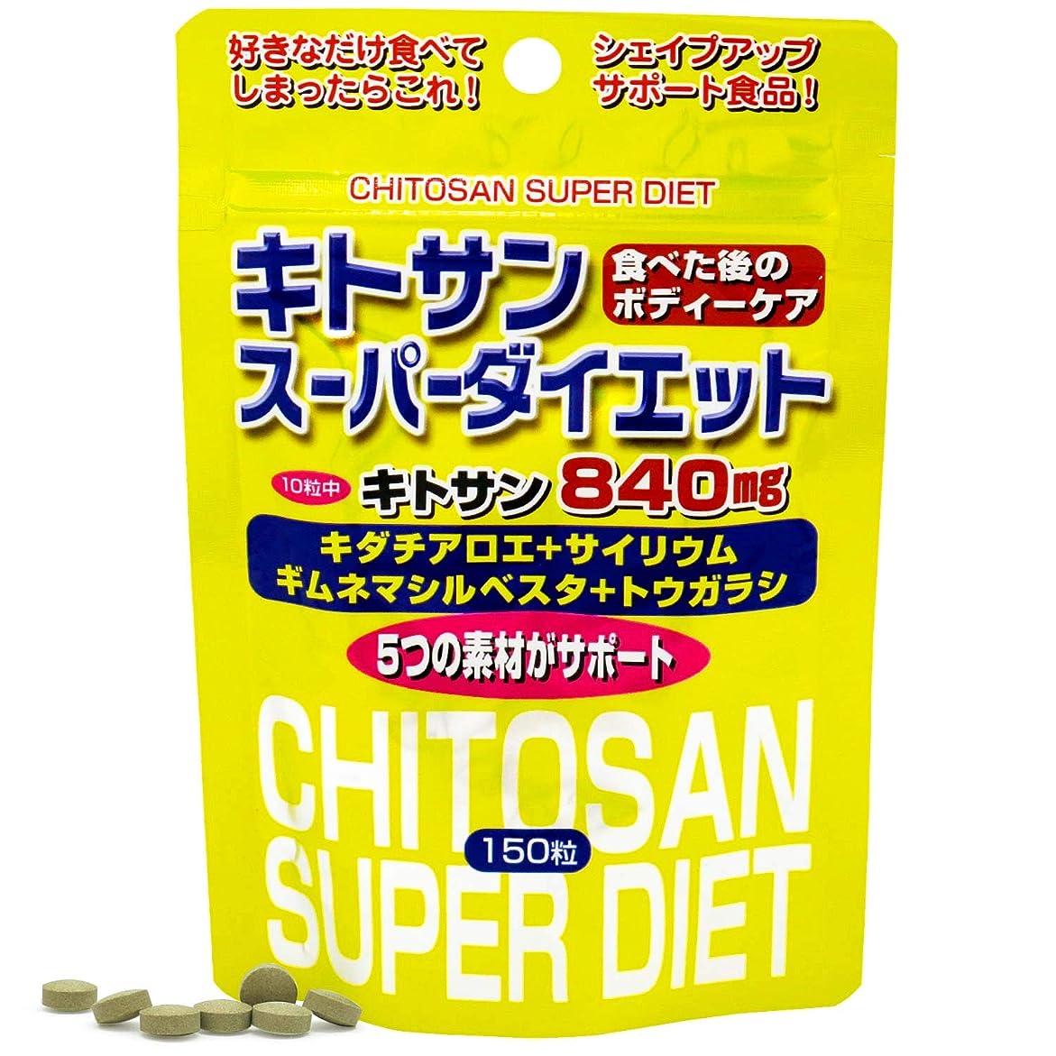 シマウマ賠償ワイドユウキ製薬 スタンドパック キトサンスーパーダイエット 15-21日分 150粒