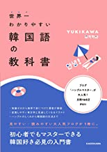 世界一わかりやすい韓国語の教科書