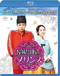 屋根部屋のプリンス BD-BOX1(コンプリート・シンプルBD‐BOX 6,000円シリーズ)(期間限定生産) [Blu-ray]...