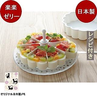 デザート型 簡単 日本製 電子レンジ対応 専用ヘラ付き ゼリー 寒天 が楽しく、かわいく、簡単に  オリジナルメモセット ( ケーキ型 )