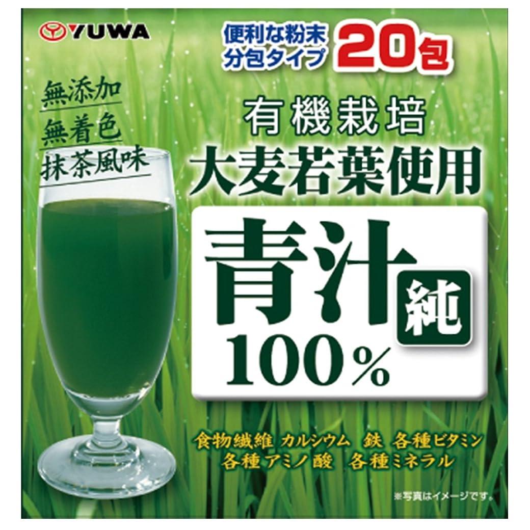 引退するとまり木まあユーワ 大麦若葉青汁純100% 20包