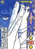 天牌(80) (ニチブンコミックス)