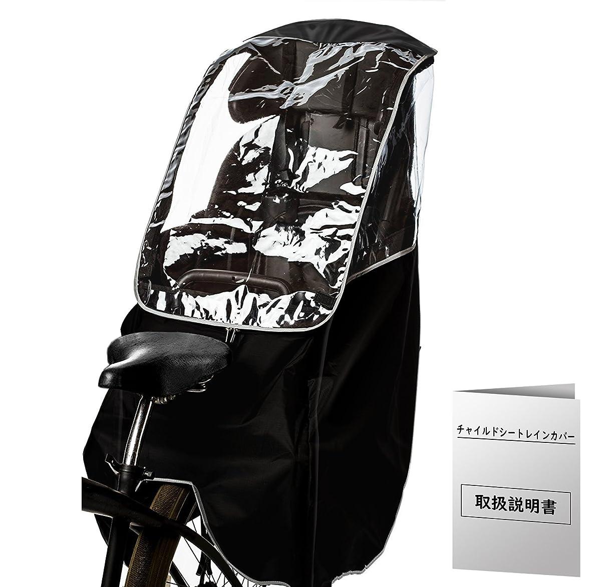 書く年薬を飲む自転車レインカバー 子供乗せ自転車 チャイルドシートレインカバー 後ろ 子供乗せ用 撥水加工 雨除け 寒さ対策 風防 収納バッグ付き Double Elite