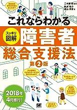 表紙: これならわかる〈スッキリ図解〉障害者総合支援法 第2版 | 鈴木 裕介