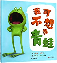 I Don't Want to Be a Frog (Chinese Edition)