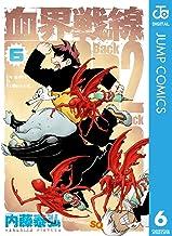血界戦線 Back 2 Back 6 (ジャンプコミックスDIGITAL)