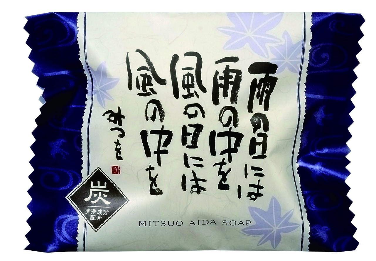 知り合いになる彫刻ポルティコ相田みつを炭ソープ(雨の日は)