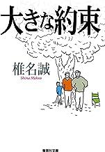 大きな約束 岳物語シリーズ (集英社文庫)