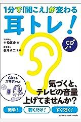 1分で「聞こえ」が変わる耳トレ! 【CD付】 単行本