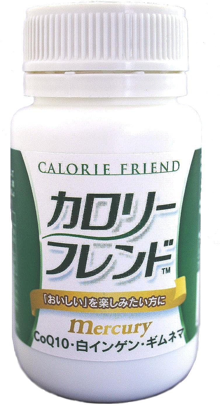 悪の効率的にのどマーキュリー カロリーフレンド 90粒(約30日分)/CoQ10?白インゲン?ギムネマ