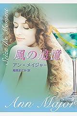 風の追憶 (mirabooks) Kindle版