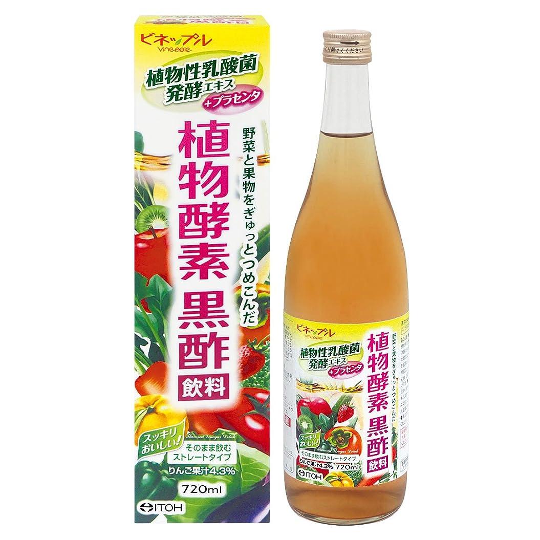 化粧渇き縞模様の井藤漢方製薬 ビネップル 植物酵素黒酢飲料 720mL
