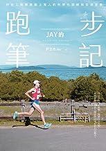表紙: Jay的跑步筆記: 矽谷工程師激勵上萬人的科學化訓練與生活哲學 (Traditional Chinese Edition) | 許立杰