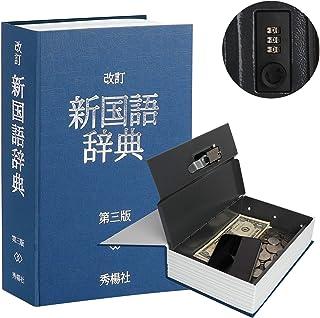 Lysmics 本型金庫 セーフティーボックス ロック ダイヤル式 隠し金庫 (ブルー, M)