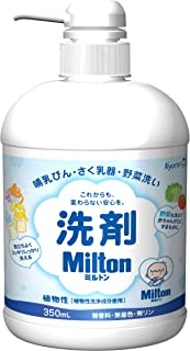 洗剤Milton(ミルトン) 哺乳びん・さく乳器・野菜洗い 350ml