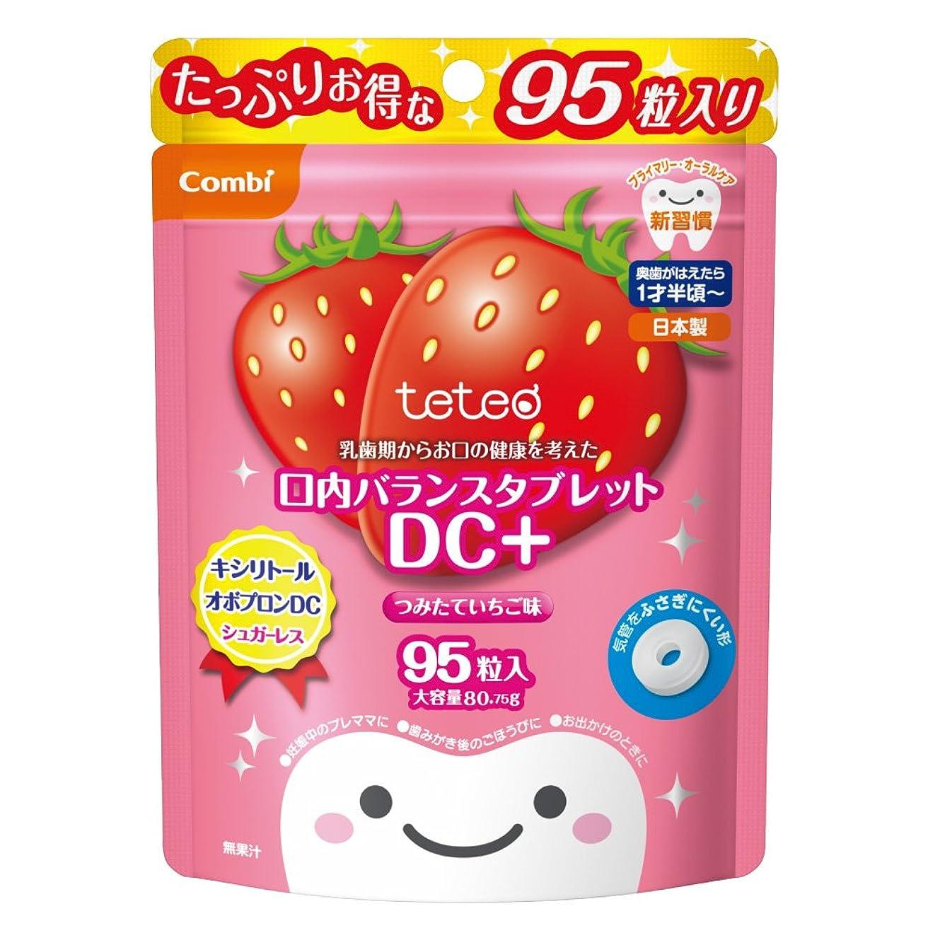 コンビ テテオ 乳歯期からお口の健康を考えた 口内バランスタブレット DC+ 95粒 つみたていちご味